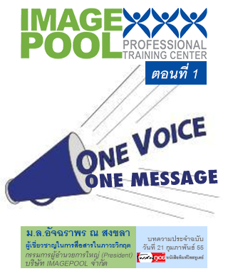 One Voice Message (1)