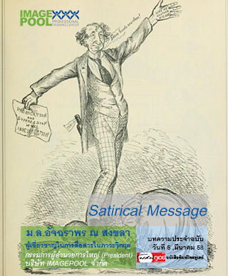 Satirical Message… : Satire กับ Satyr