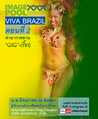 "VIVA BRAZIL : ท่าอากาศยาน ""GIG""-(กิ๊ก) Galeão – Antonio Carlos Jobim International Airport (2)"