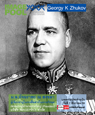 Georgy K Zhukov