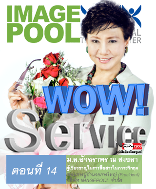 WOW! SERVICE : (14)